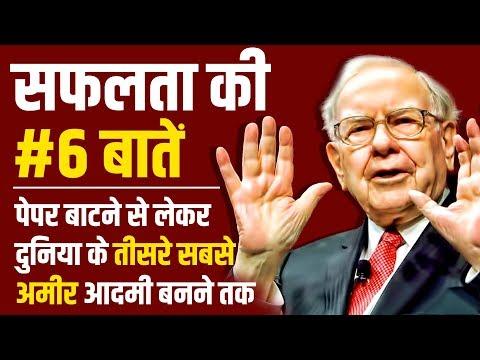 Warren Buffett's Top 6 Facts For Success | 3rd Richest Person in the World | Stock Market